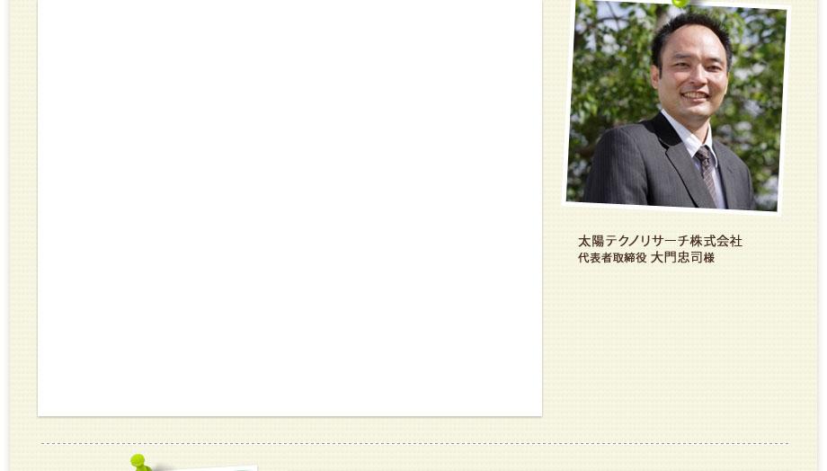 太陽テクノリサーチ株式会社 代表者取締役 大門忠司様