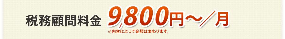 税務顧問料金9,800円~/月※内容によって金額は変わります。